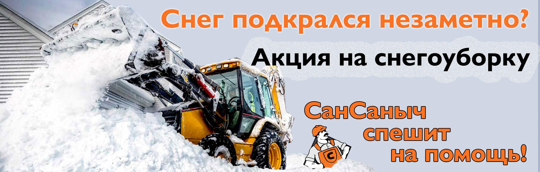 Акция на снегоуборку